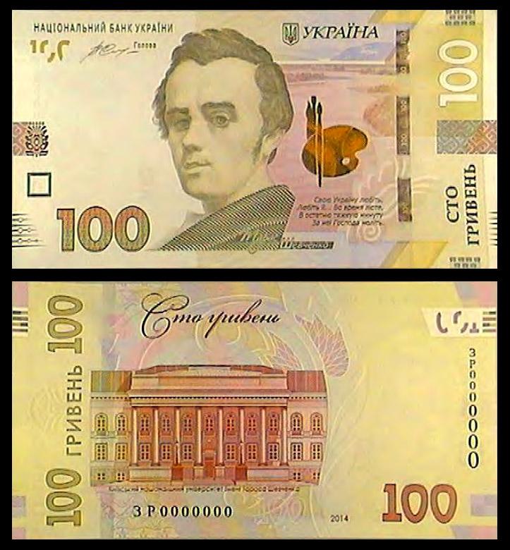 Billete Ucrania 100 Hryvnia
